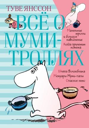 Всё о муми-троллях. Книга 1. Автор — Туве Янссон. Переплет —