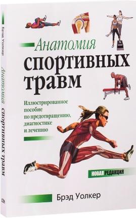 Анатомия спортивных травм. Автор — Брэд Уолкер. Обложка —