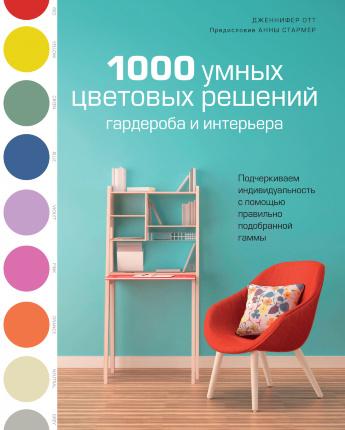 1000 умных цветовых решений гардероба и интерьера. Автор — Дженнифер Отт. Переплет —