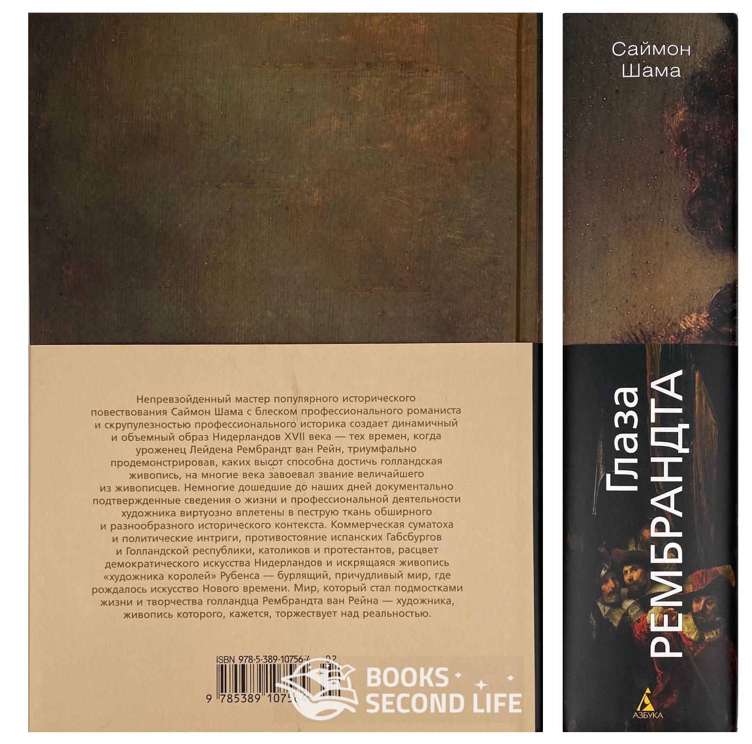 Глаза Рембрандта. Автор — Саймон Шама. Переплет —