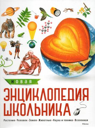 Новая энциклопедия школьника. . Переплет —