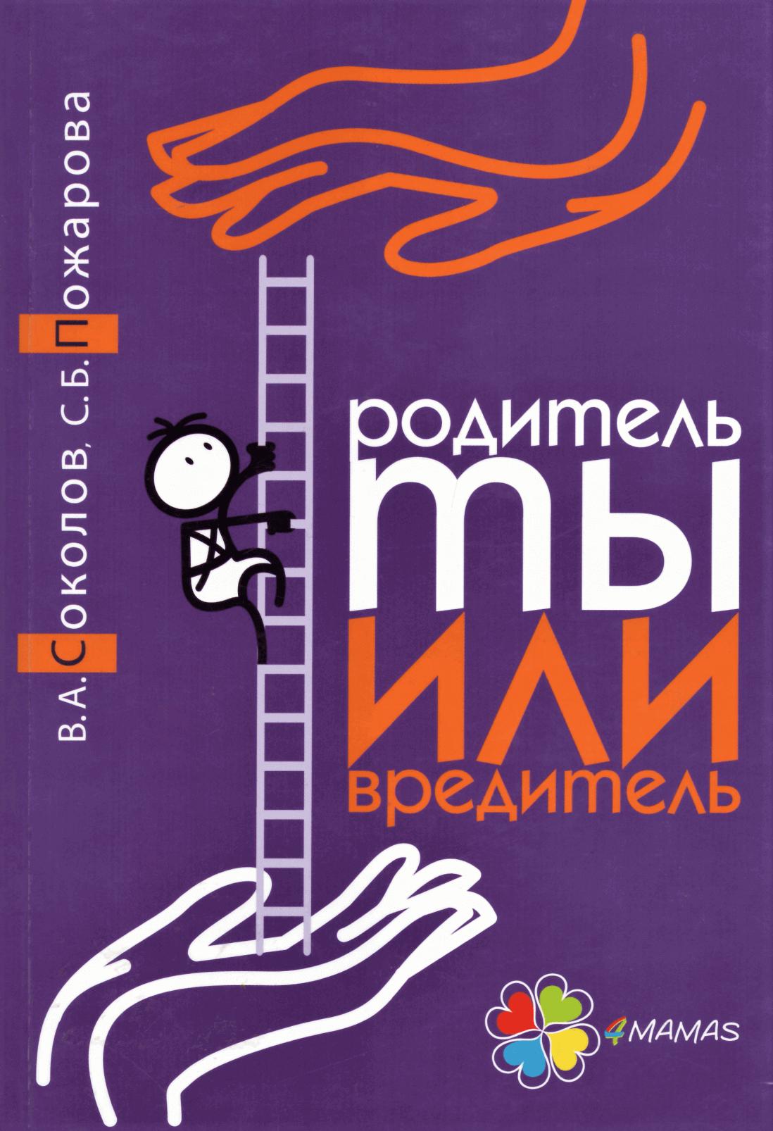 Родитель ты или вредитель. Автор — Вадим Соколов, Светлана Пожарова. Переплет —