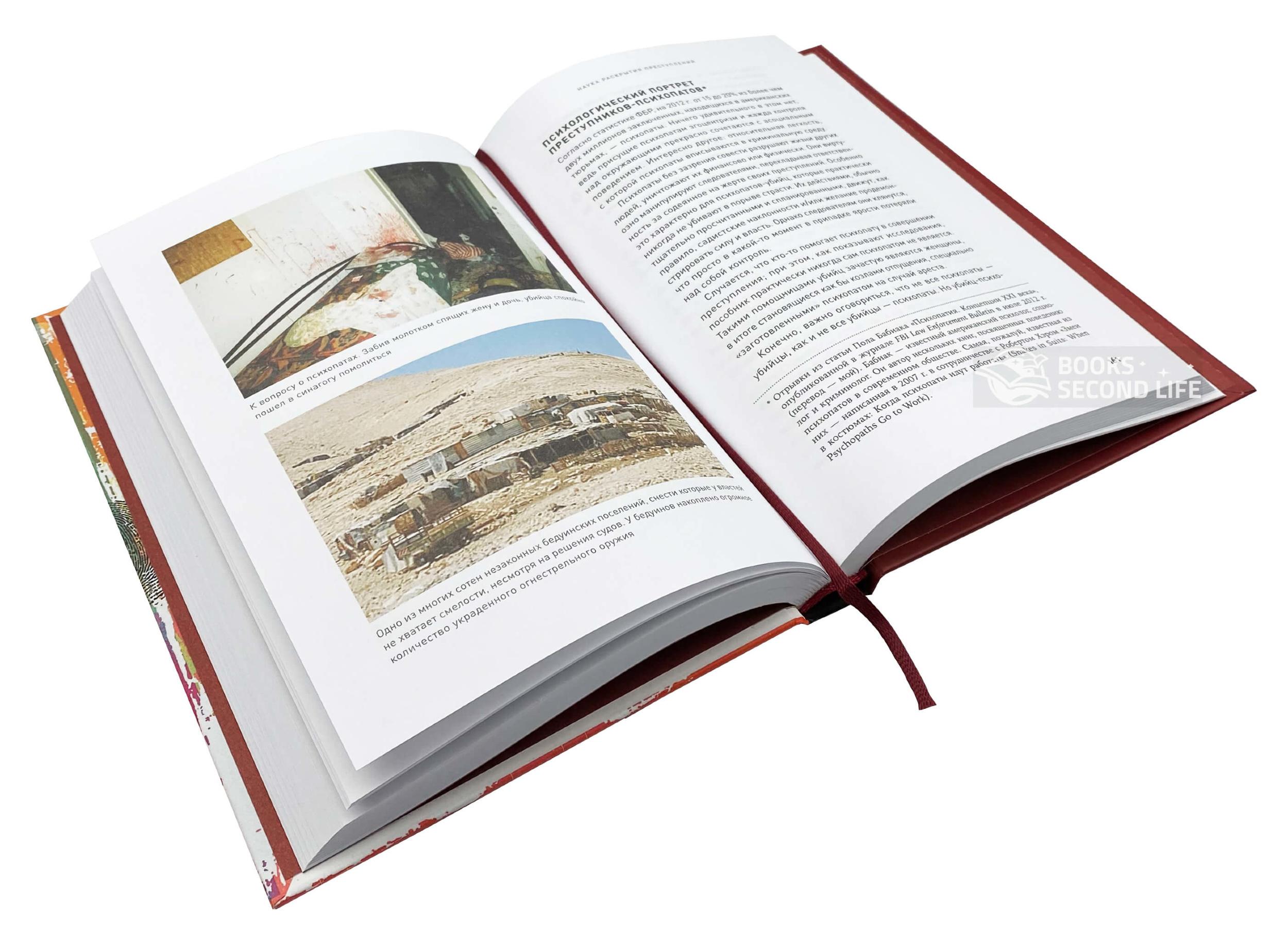 Наука раскрытия преступлений: Опыт израильского криминалиста. Автор — Борис Геллер. Переплет —