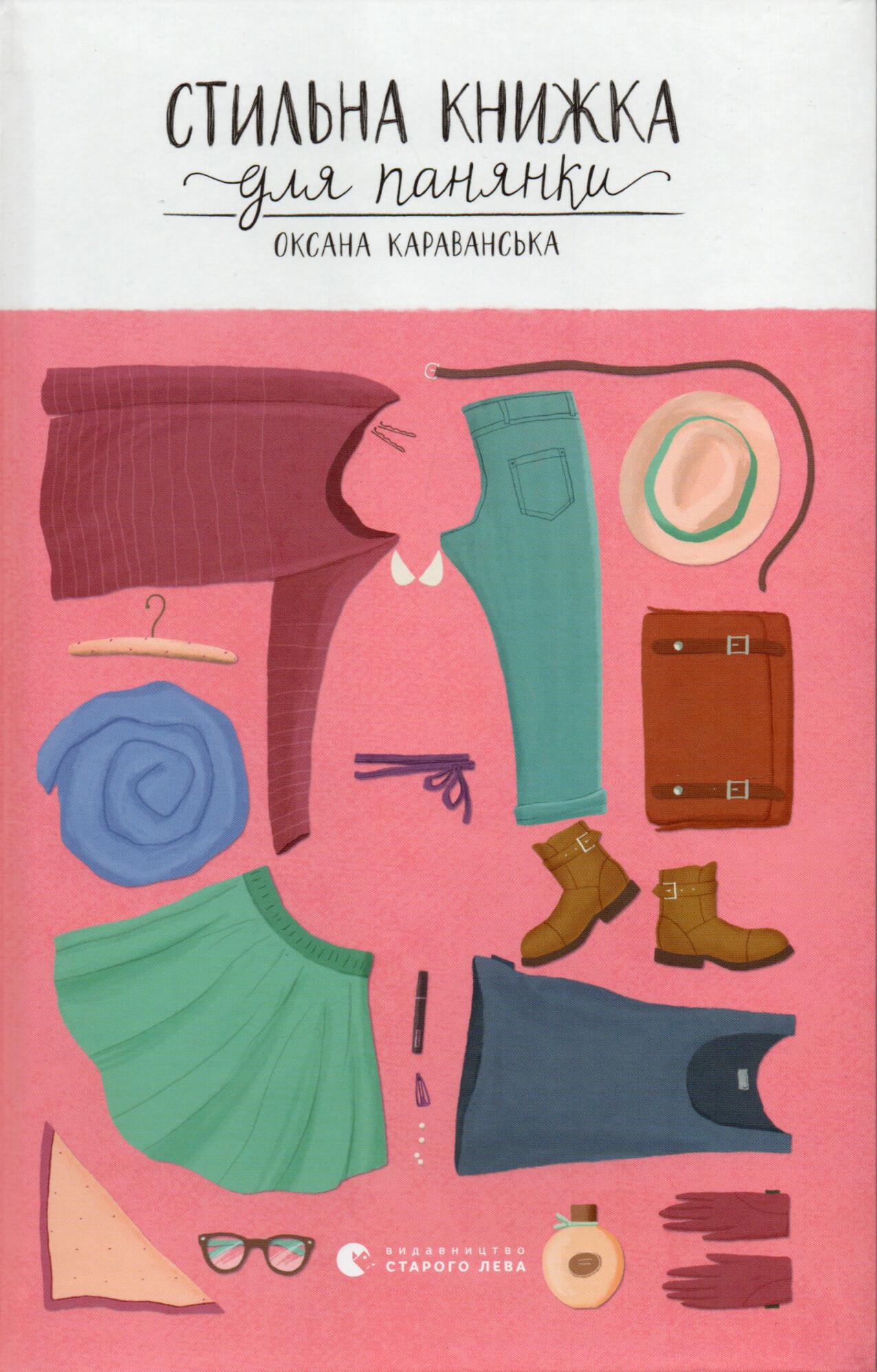 Стильна книжка для панянки
