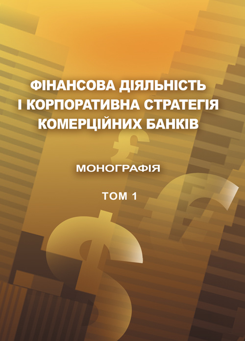 Фінансова діяльність і корпоративна стратегія комерційних банків. Т.1 Монографія