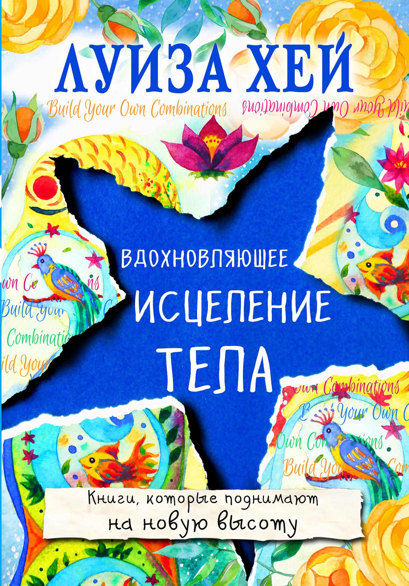 Вдохновляющее исцеление тела. Автор — Луиза Хей. Переплет —
