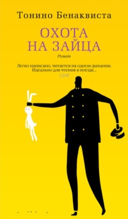 Охота на зайца. Автор — Тонино Бенаквиста. Переплет —