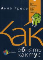 Как обнять кактус? Книга для родителей, которые хотят понять своих подростков