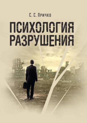 Психология разрушения. Автор — Причко С.С.. Переплет —