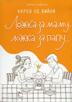 Ложка за маму, ложка за папу…. Автор — Карен Ле Бийон. Переплет —