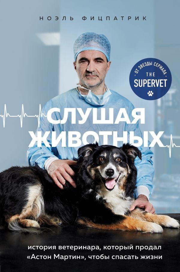 """Слушая животных: история ветеринара, который продал """"Астон Мартин"""", чтобы спасать жизни"""