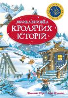 Велика книжка кролячих історій (зимова)