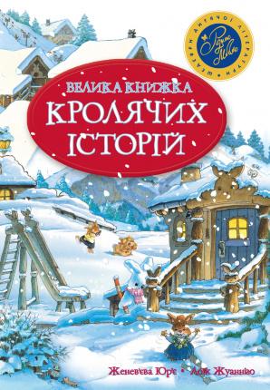 Велика книжка кролячих історій (зимова). Автор — Женевьева Юрье. Обложка —
