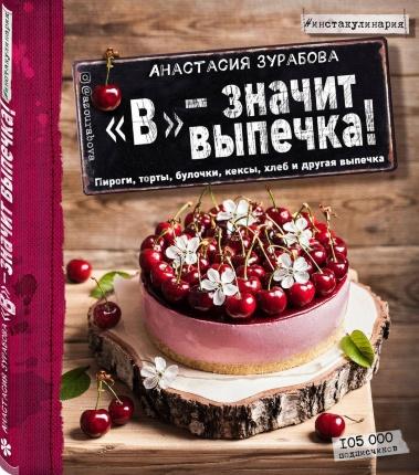«В» - значит выпечка!. Автор — Анастасия Зурабова. Переплет —