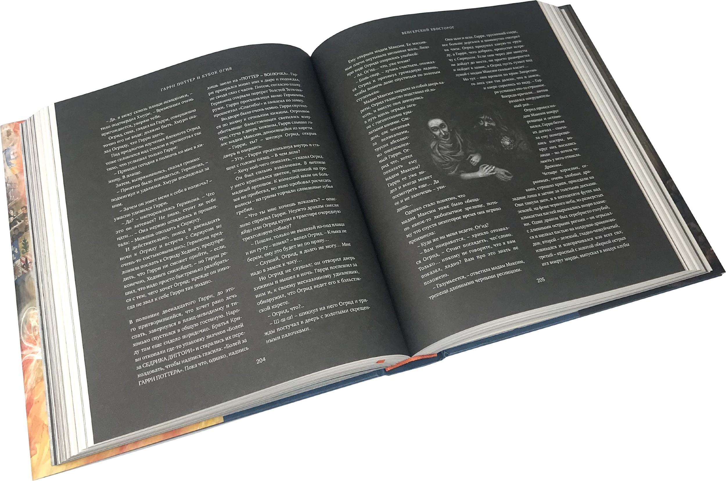 Гарри Поттер и Кубок Огня. Автор — Джоан Роулинг. Переплет —