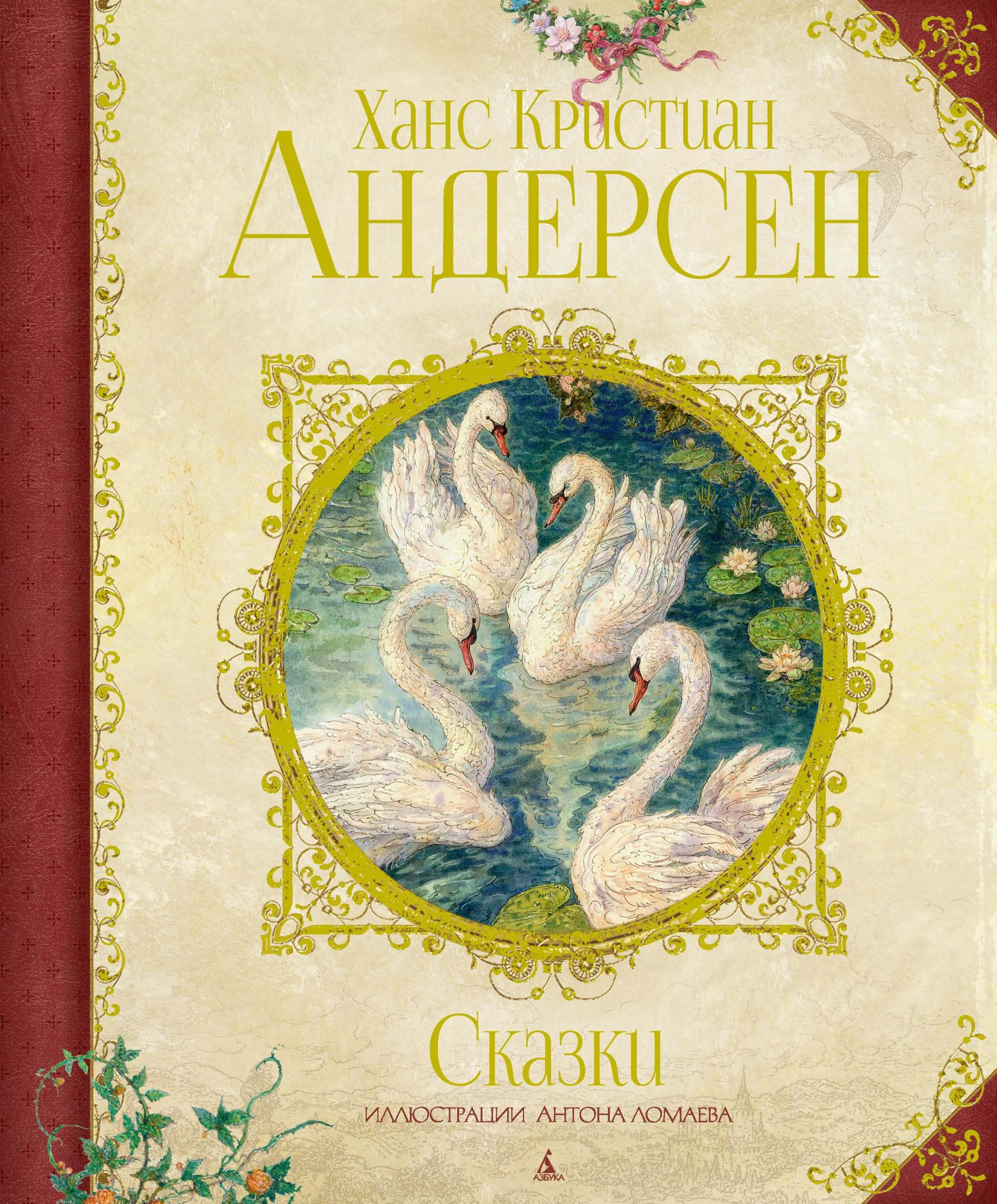 Сказки (иллюстрации Антона Ломаева)