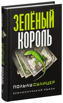 Зелёный король. Автор — Поль-Лу Сулицер. Переплет —
