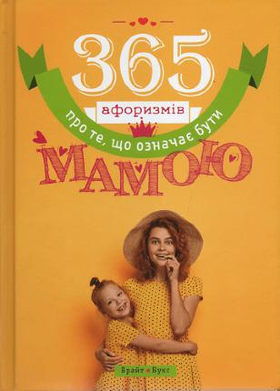 365 афоризмів про те, що означає бути мамою. Автор — Влад Головин. Переплет —