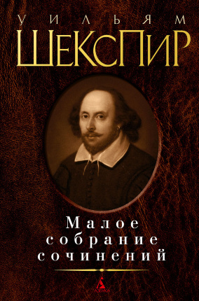 Уильям Шекспир. Малое собрание сочинений. Автор — Уильям Шекспир. Переплет —