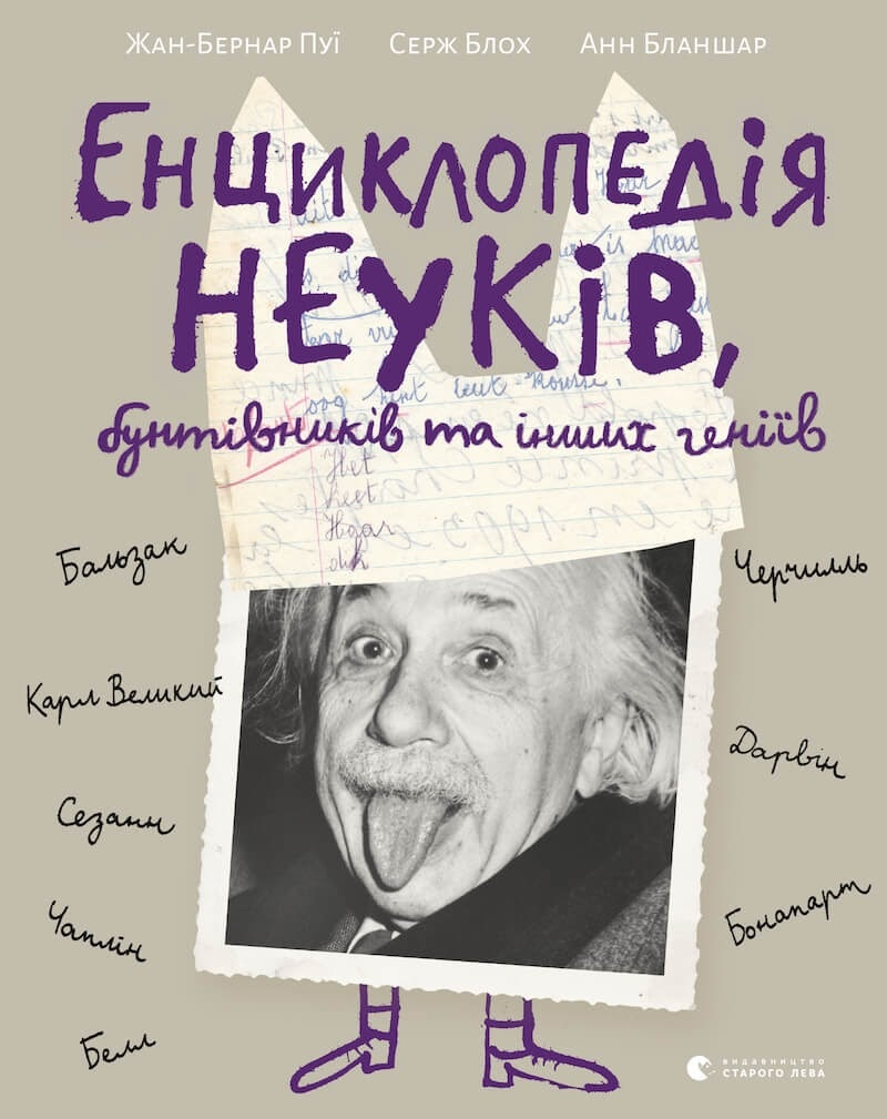 Енциклопедія неуків, бунтівників та інших геніїв