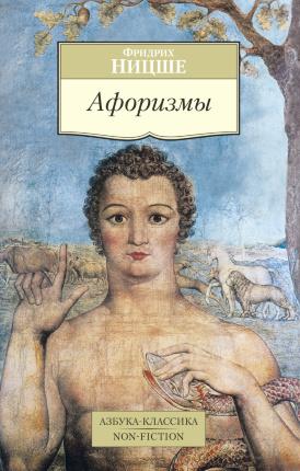 Афоризмы. Автор — Фридрих Ницше. Переплет —