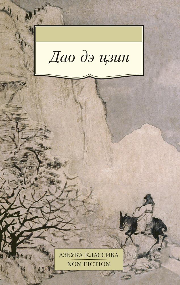 Дао дэ цзин. Автор — Лао-цзы. Переплет —