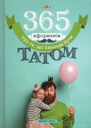 365 афоризмів про те, що означає бути татом. Автор — Влад Головин. Переплет —