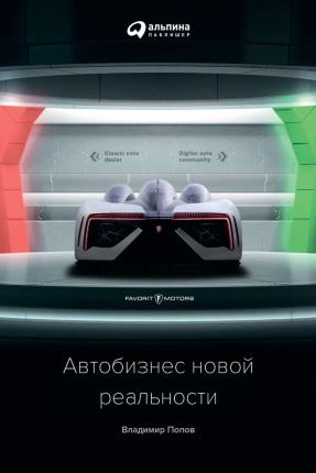 Автобизнес новой реальности. Автор — Владимир Попоа. Переплет —