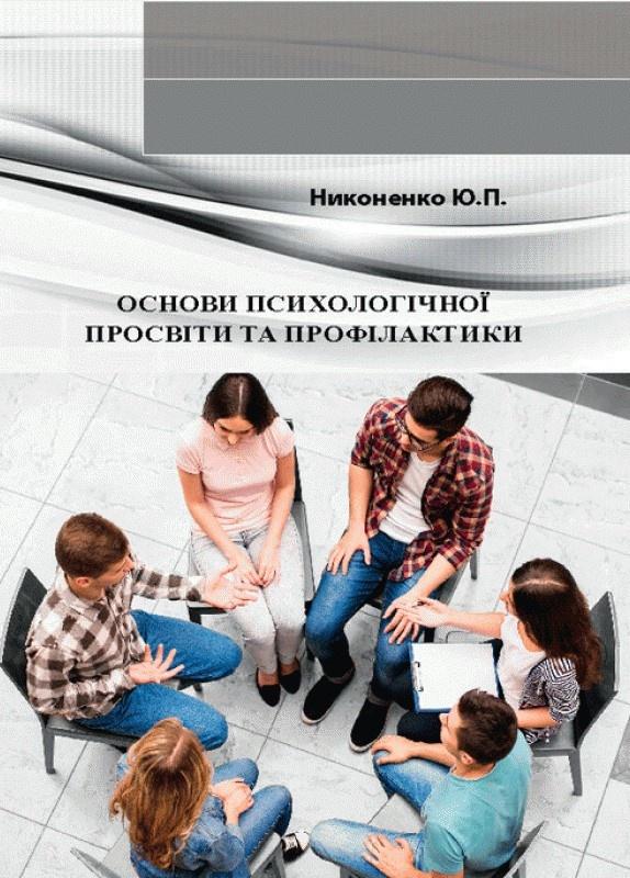 Основи психологічної просвіти та профілактики: навчально-методичний посібник