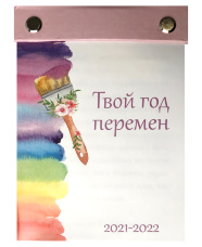 "Мотивирующий календарь ""Твой год перемен"""