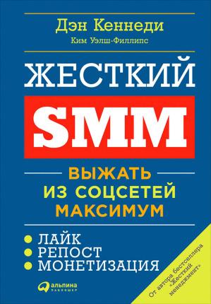 Жесткий SMM : Выжать из соц сетей максимум. Автор — Ким Уэлш-Филлипс, Кеннеди Дэн. Обложка —