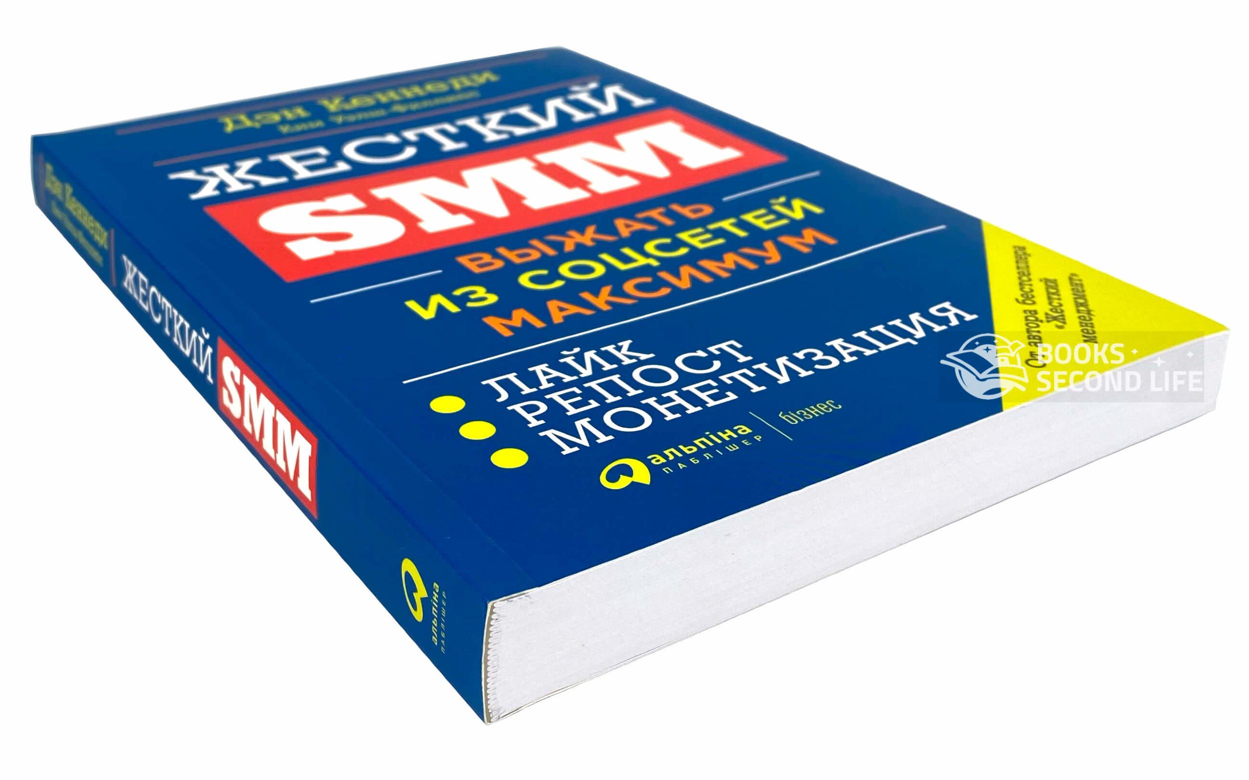 Жесткий SMM : Выжать из соц сетей максимум. Автор — Ким Уэлш-Филлипс, Кеннеди Дэн.