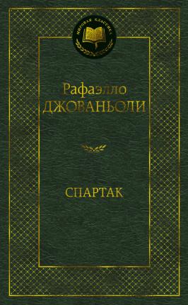 Спартак. Автор — Рафаэлло Джованьоли. Переплет —