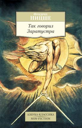Так говорил Заратустра. Автор — Фридрих Ницше. Переплет —