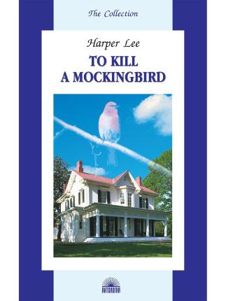 To Kill a Mockingbird. Автор — Харпер Ли. Переплет —