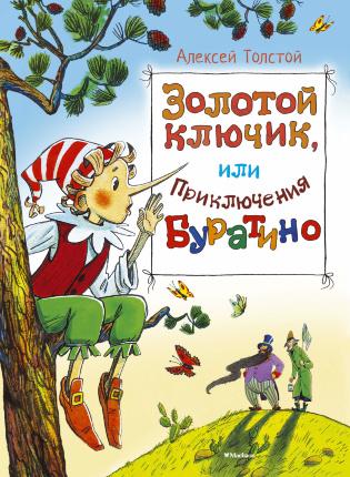Золотой ключик, или Приключения Буратино. Автор — Алексей Толстой. Переплет —