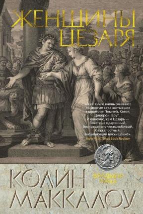 Женщины Цезаря. Автор — Колин Маккалоу. Переплет —