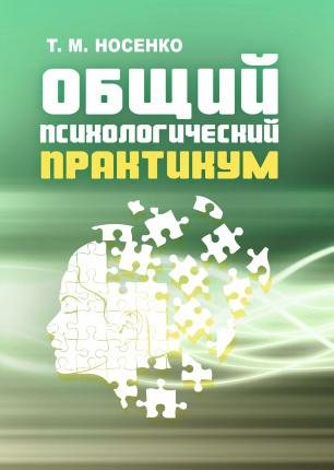 Общий психологический практикум. Автор — Носенко Т. М.. Переплет —