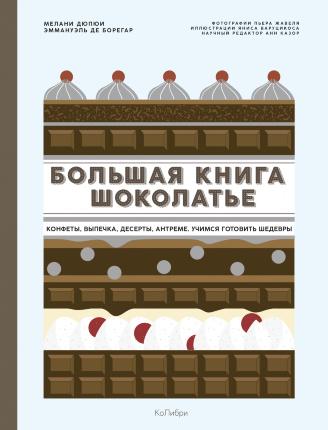 Большая книга шоколатье. Конфеты, выпечка, десерты, антреме. Учимся готовить шедевры. Автор — Мелани Дюпюи. Обложка —