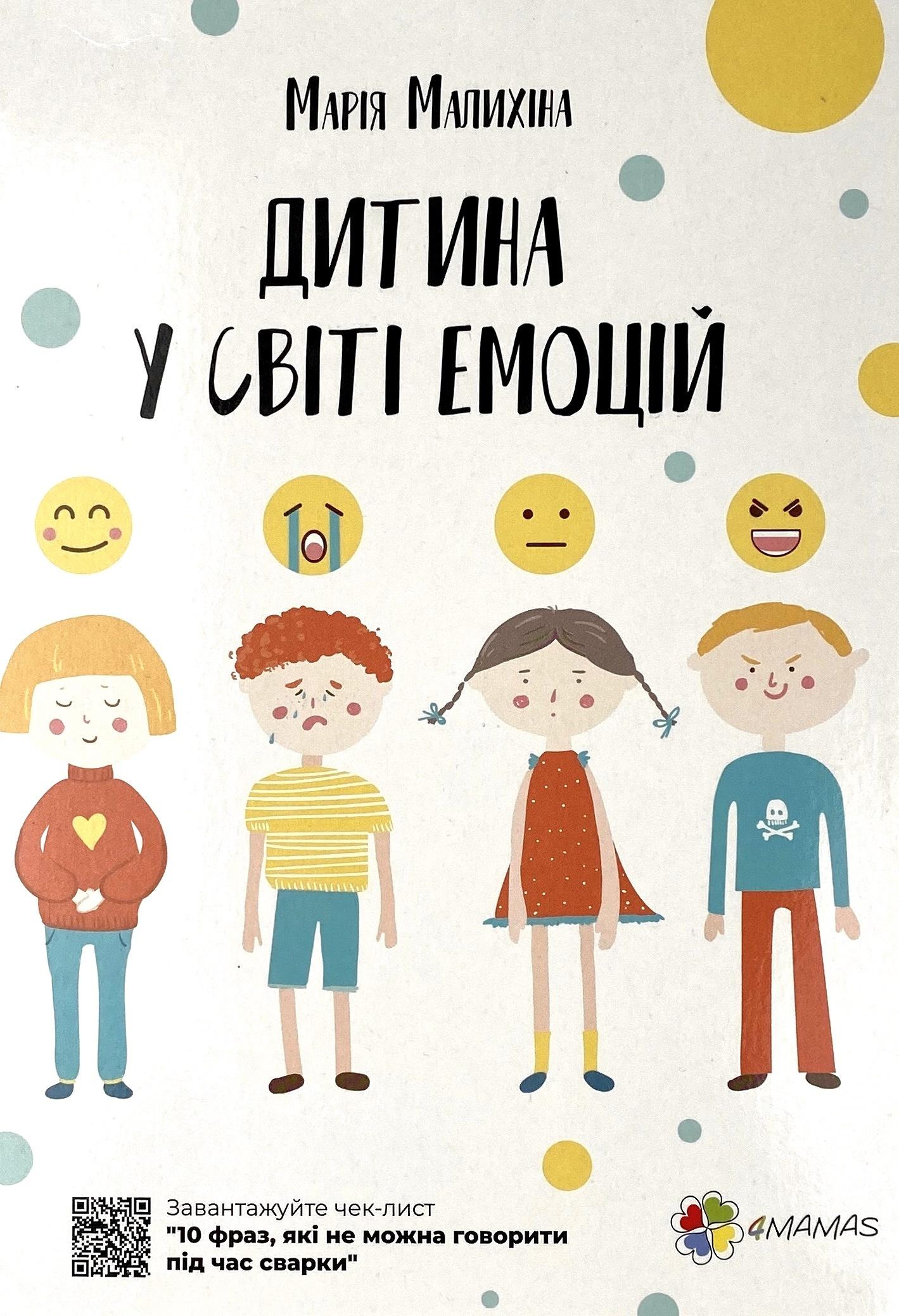 Дитина у світі емоцій