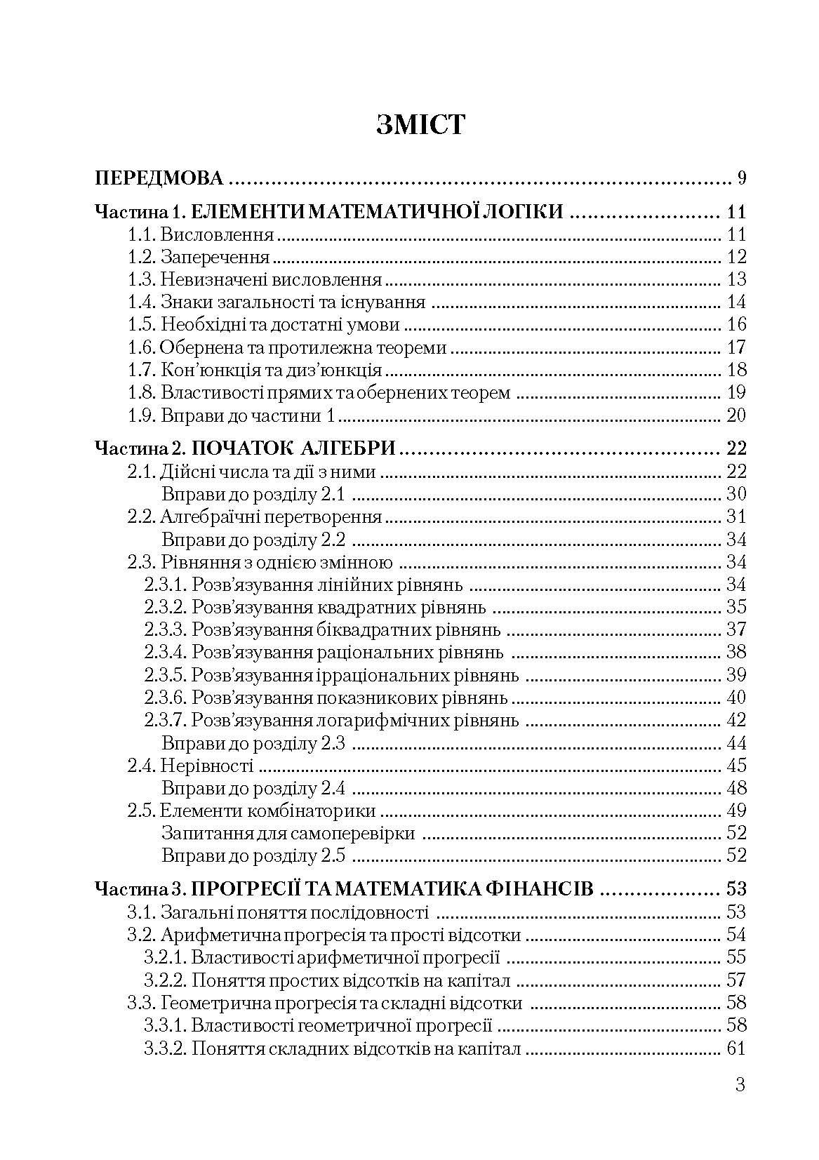Вища математика для економістів. Автор — Барковський В.В..