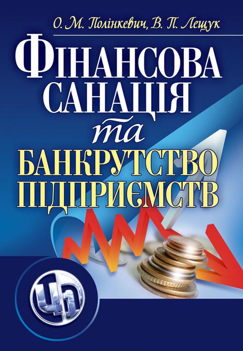 Фінансова санація та банкрутство підприємств. Навчальний посібник рекомендовано МОН України
