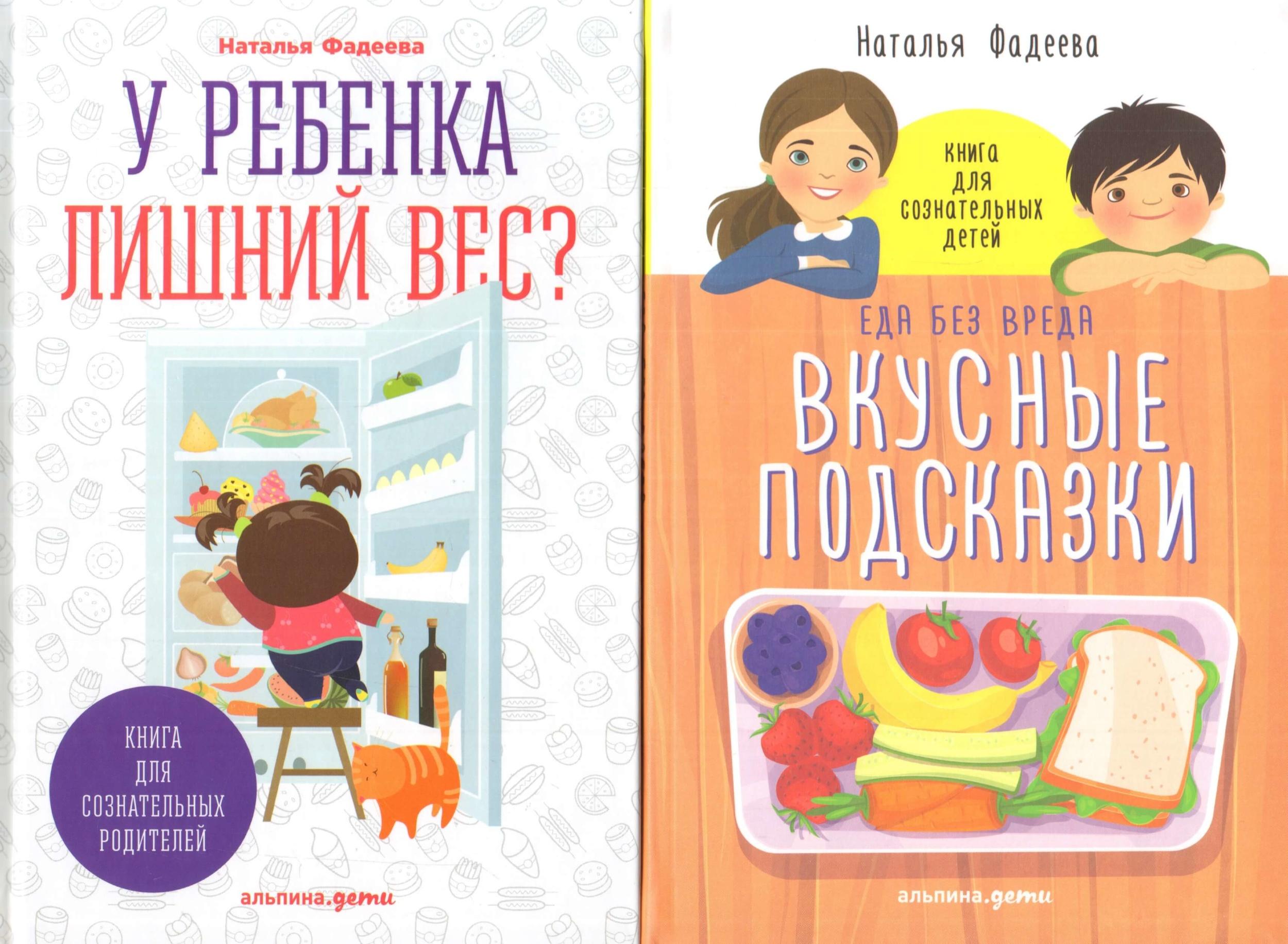 У ребенка лишний вес? Книга для сознательных родителей. Еда без вреда. Вкусные подсказки (комплект из 2 книг)