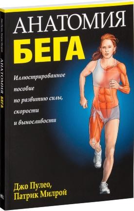 Анатомия бега. Автор — Джо Пулео, Патрик Милрой. Обложка —