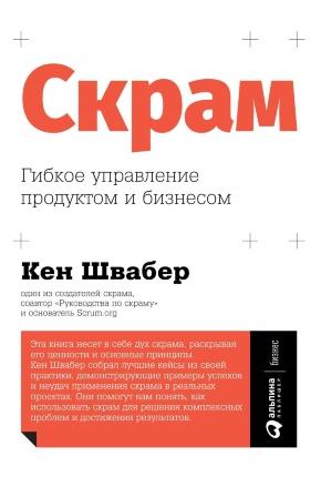 Скрам: гибкое управление продуктом и бизнесом. Автор — Кен Швабер. Переплет —
