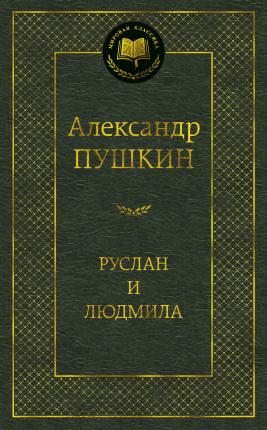 Руслан и Людмила. Автор — Александр Пушкин. Переплет —