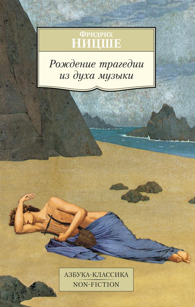 Рождение трагедии из духа музыки. Автор — Фридрих Ницше. Переплет —
