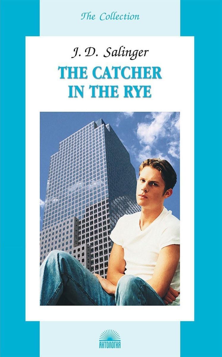 The Catсher in the Rye. Автор — Джером Д. Сэлинджер. Переплет —