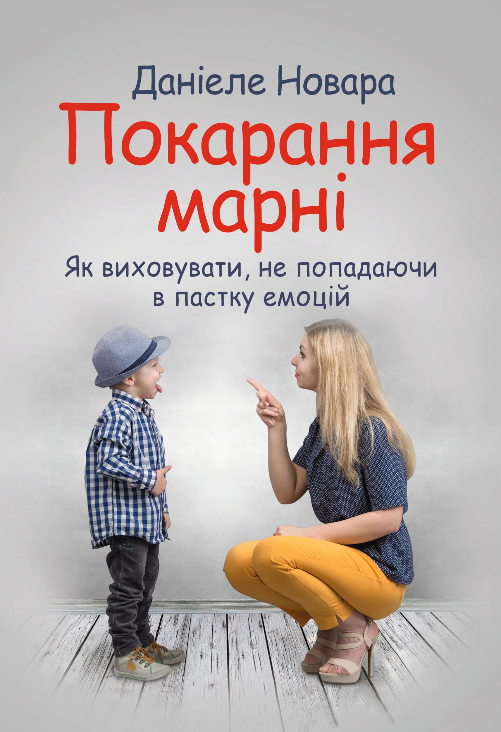 Покарання марні. Як виховувати, не попадаючи в пастку емоцій. Автор — Новара Даниэле. Переплет —