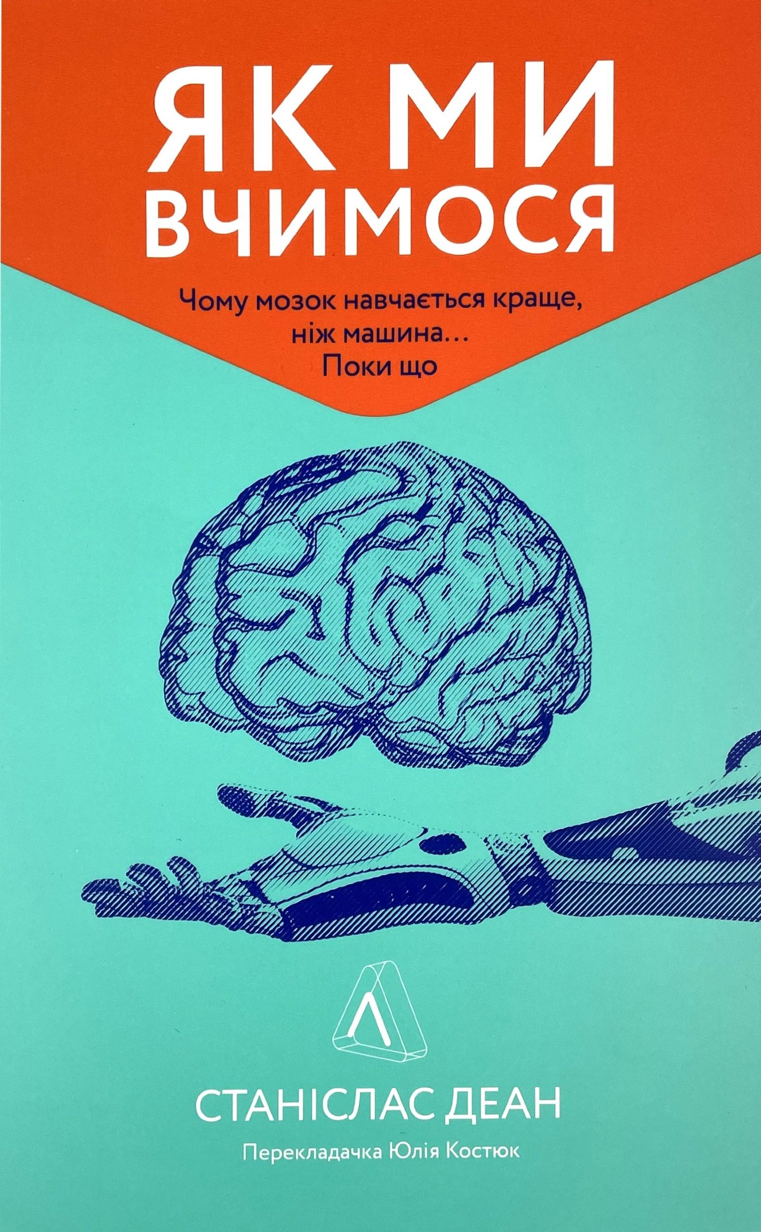 Як ми вчимося. Чому мозок навчається краще, ніж машина… Поки що